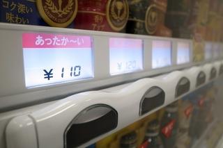 vending-machine.jpg